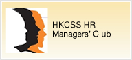HKCSS HR Managers' Club